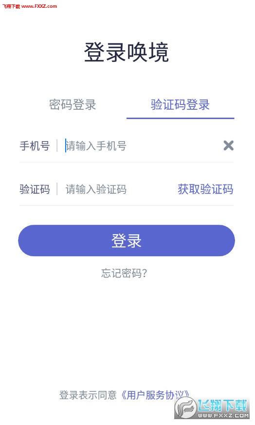 唤境app安卓版