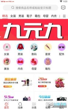 小明折扣券app