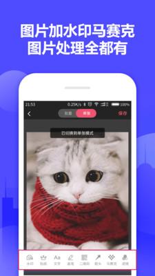 微小能水印相机app
