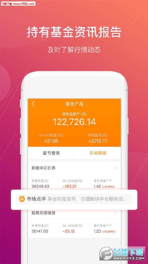 招商招钱宝app官方版