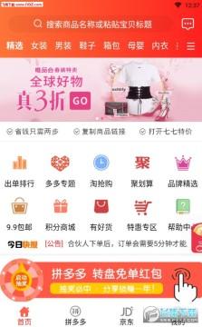 七七特价app安卓版