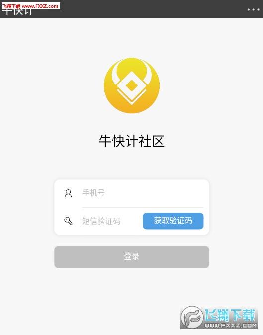 牛快计app官方版
