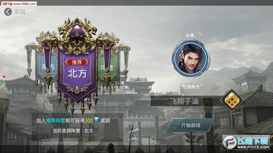 大秦帝国纵横官方版