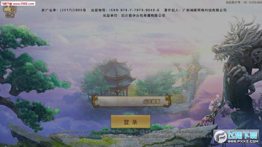 御剑萌仙传官方版