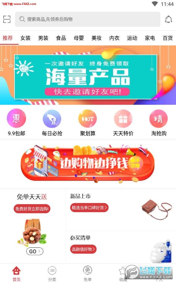 棉花手记app官方版
