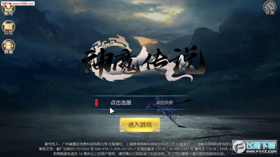 神魔传说官网版