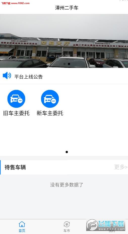 漳州二手车app官方版