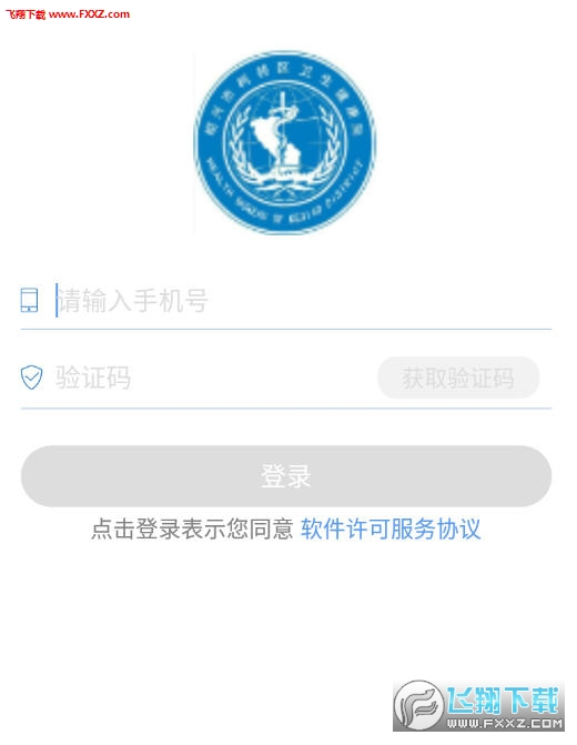 健康柯桥app安卓版