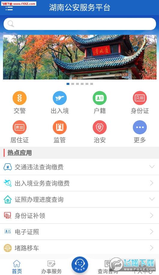 湖南公安服务平台官方版
