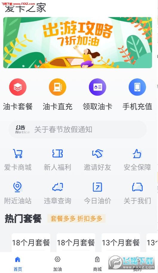 爱卡之家app官方版