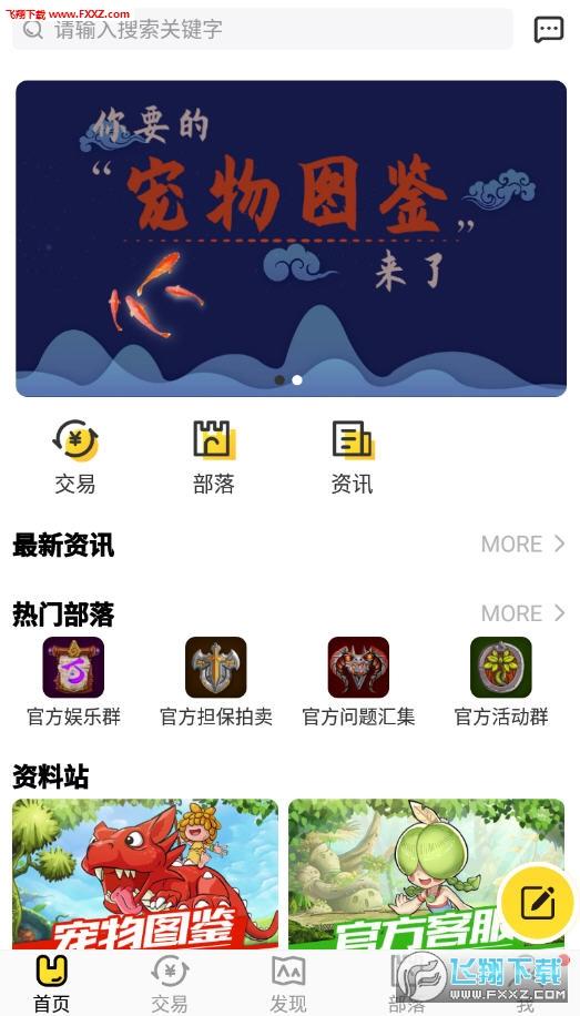 石器盒子app官方版