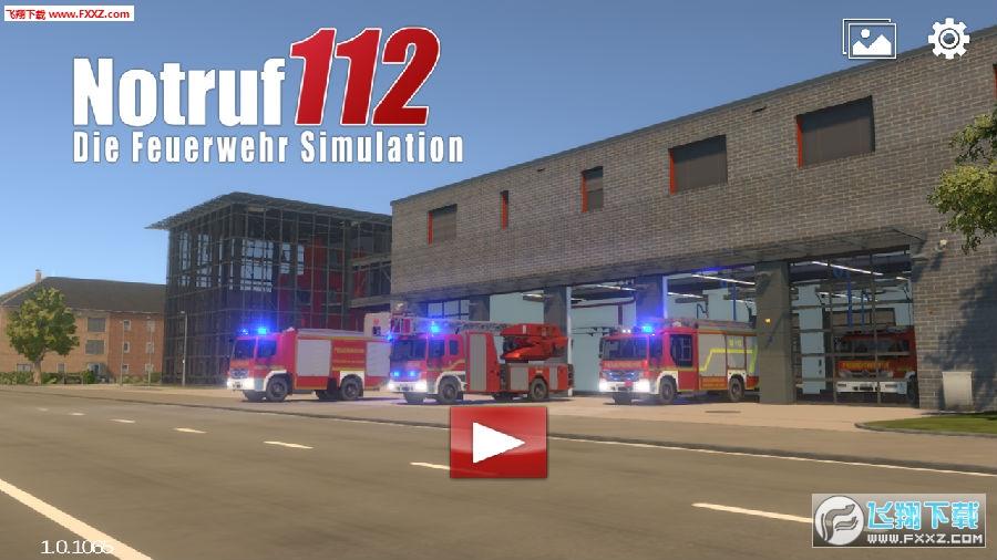 紧急112:消防队员模拟安卓版