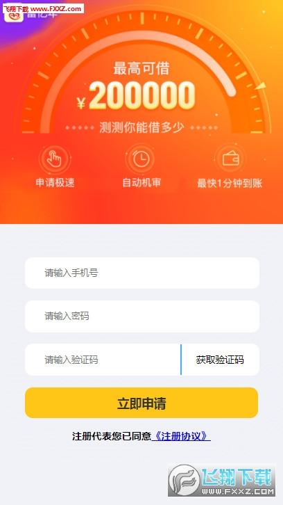 富亿年贷款app