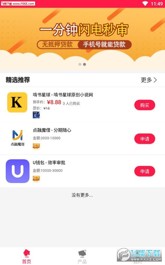 小淘花app安卓版