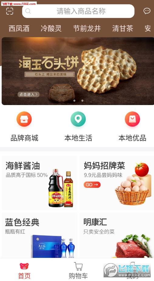 省钱熊app官方版