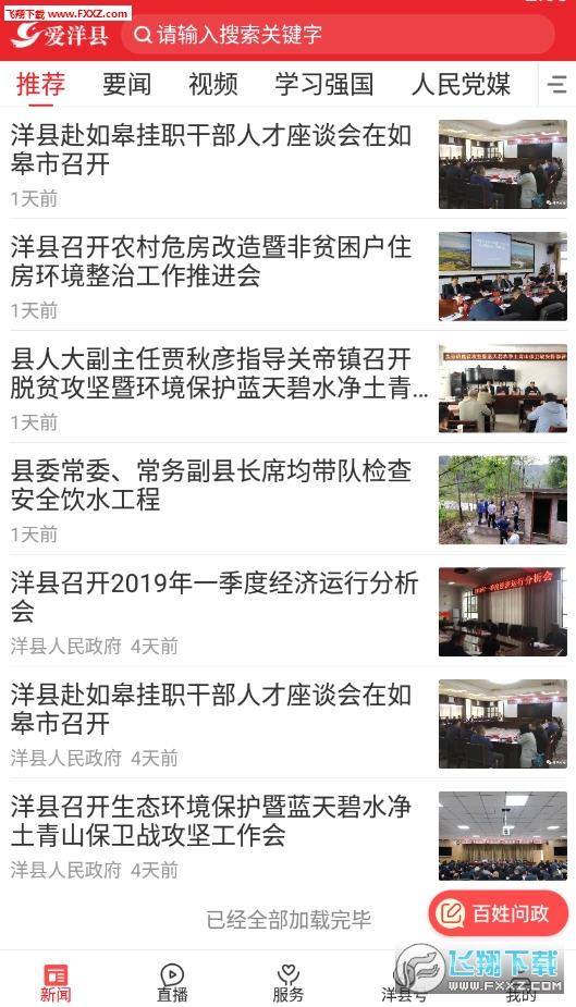 爱洋县app官方版