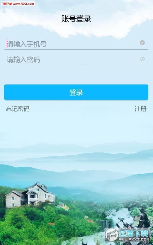 健康德清app官方版