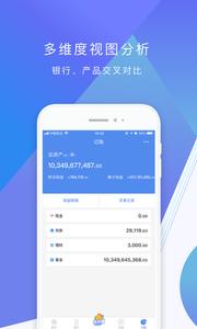 拼财app官方版