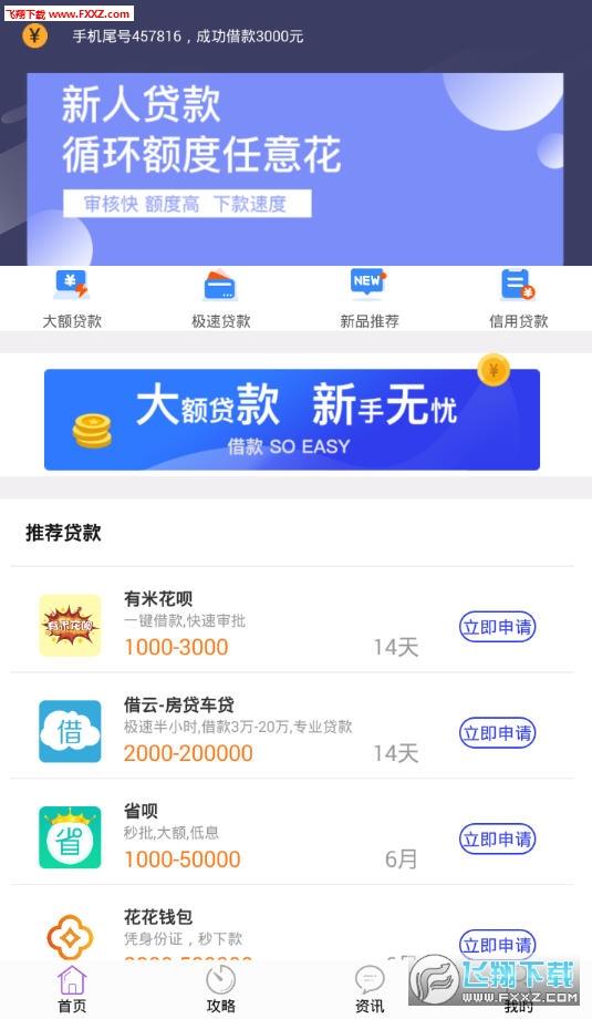 小额还呗贷款app