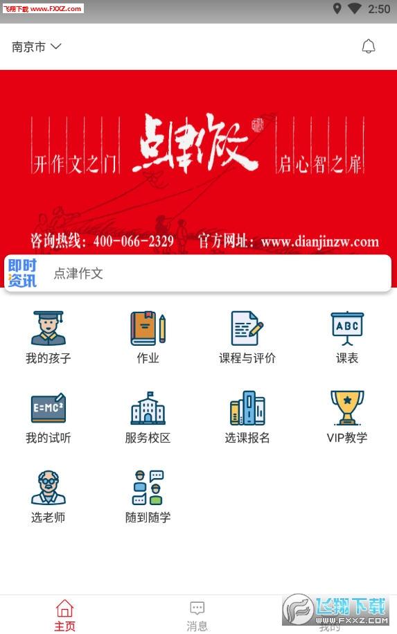 点津作文app官方版