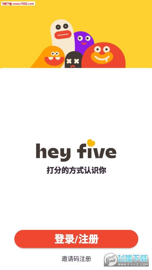 hey five安卓版