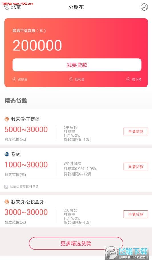 分期花贷款app