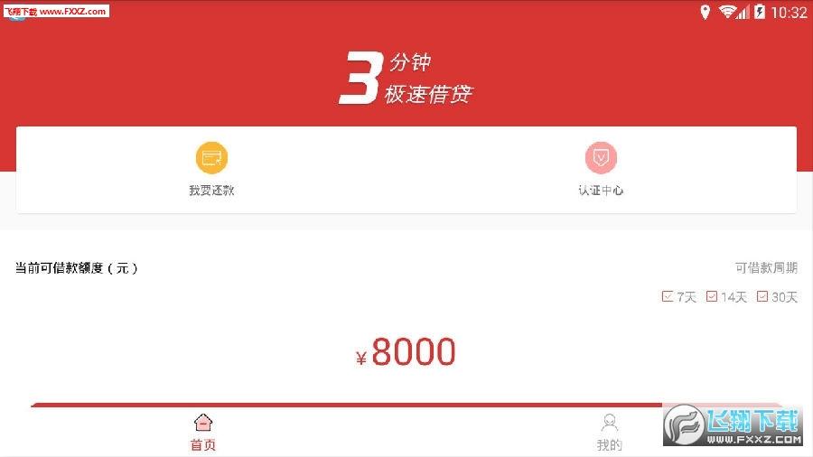 银柚子贷款app