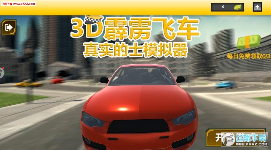 3D霹雳飞车手游