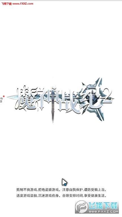 魔神战纪2官网版