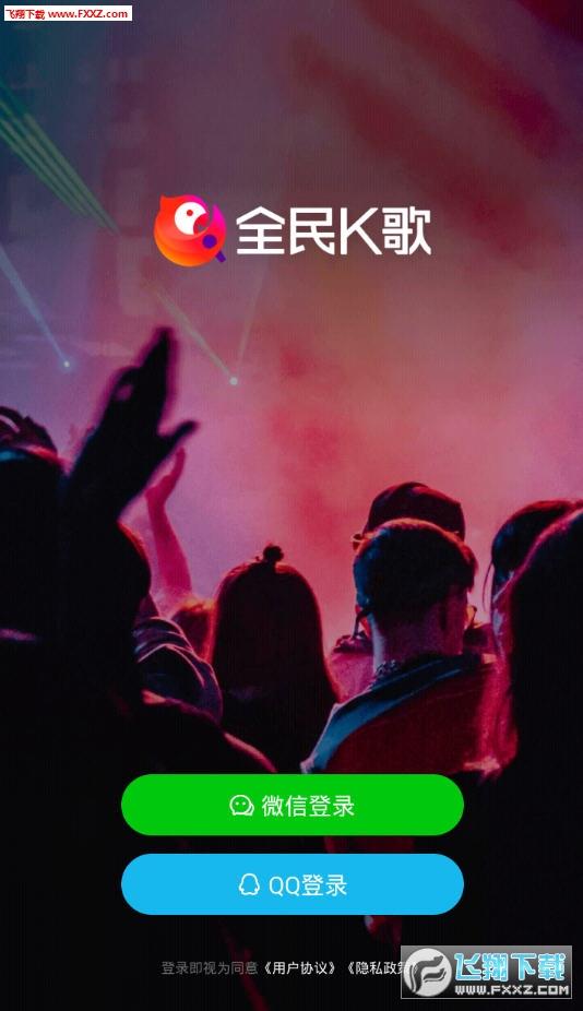 全民K歌极速版app安卓版