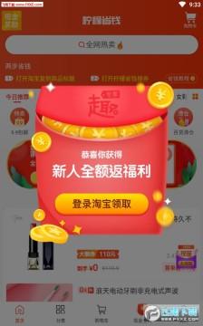 柠檬省钱app