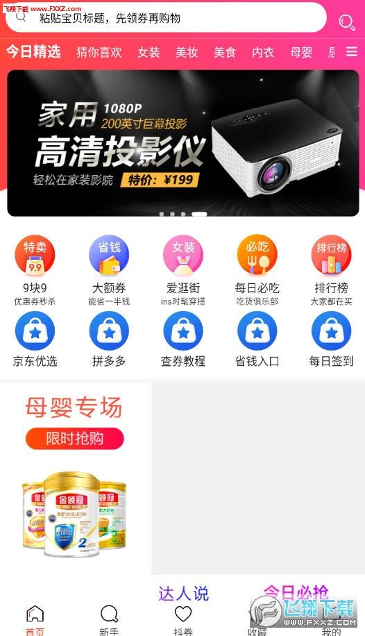 淘猫猫app官方版
