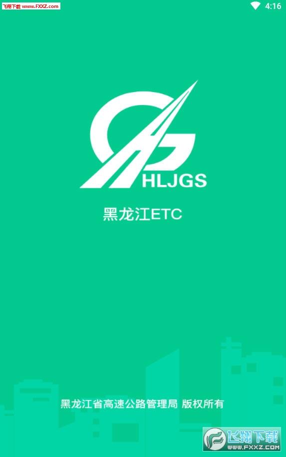 黑龙江ETC安卓版