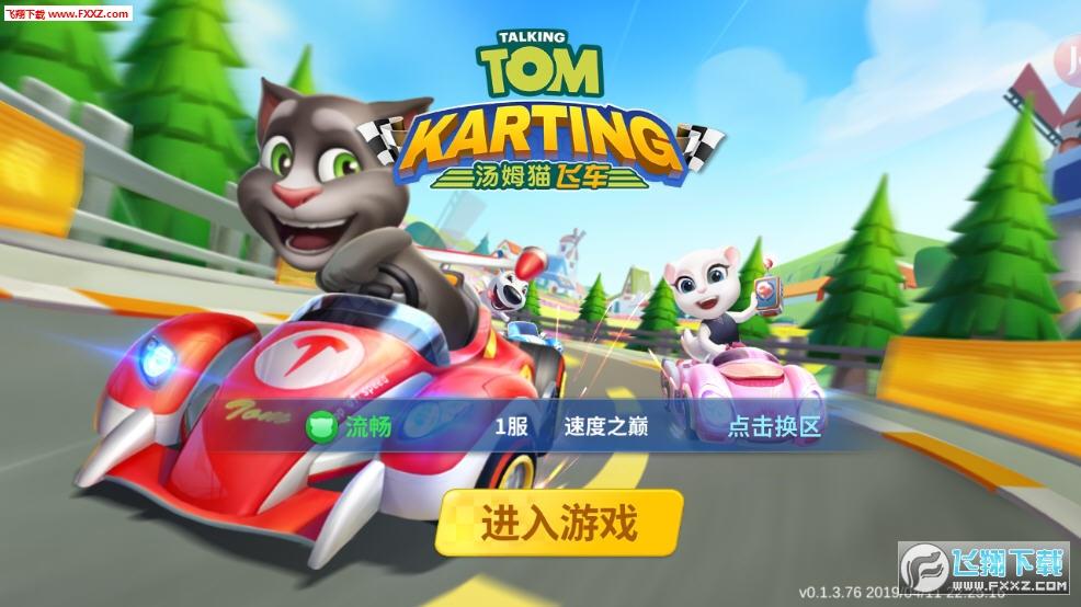 汤姆猫飞车官方版