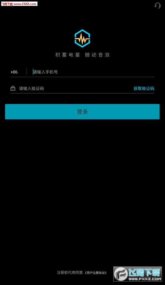 蓄电音乐节app官方版