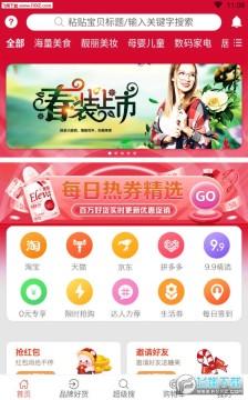 糖鹿省钱app官方版