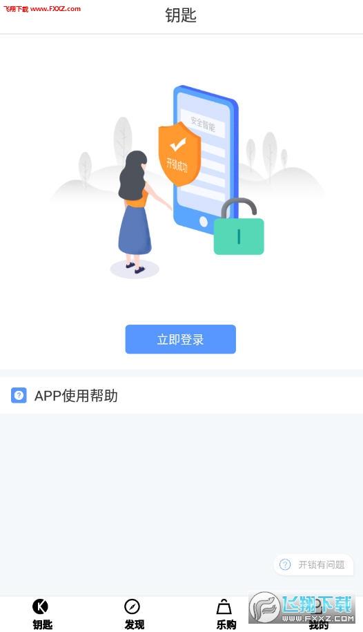 乐开app官方版