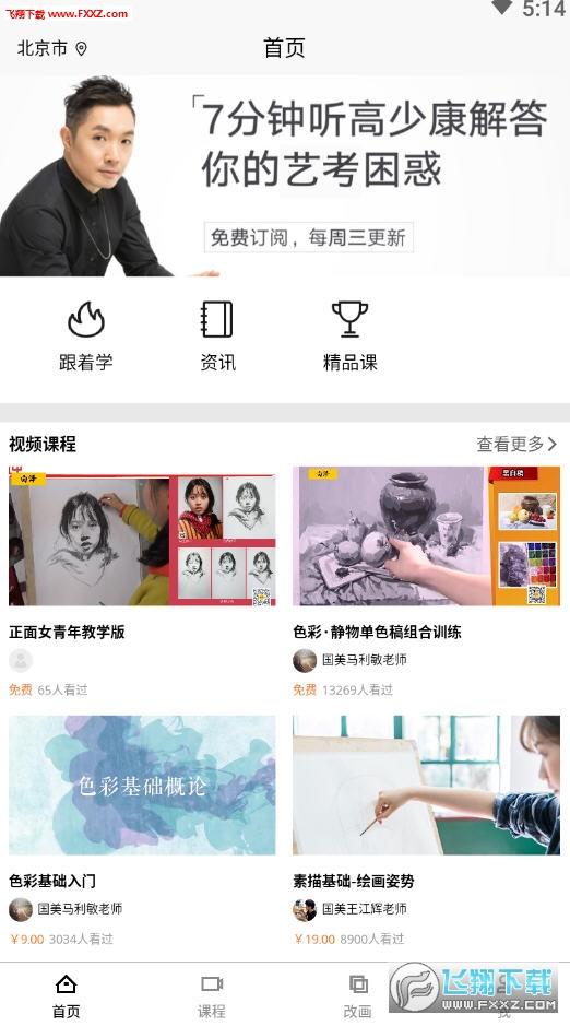 白泽艺考app安卓版