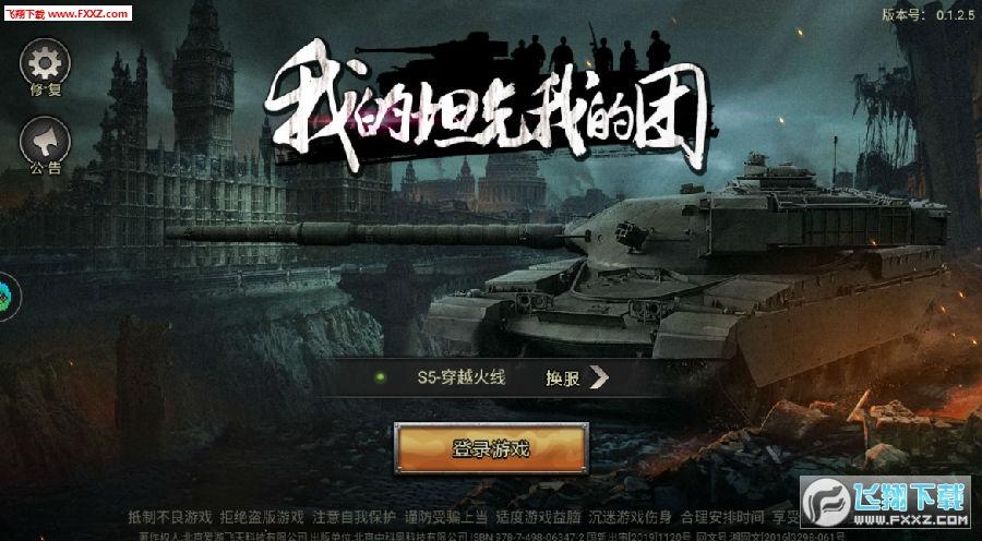 我的坦克我的团安卓版