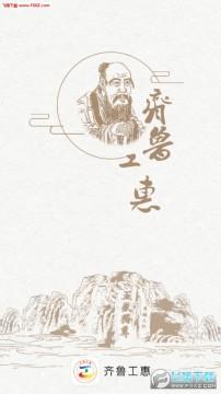 齐鲁工惠app官方版