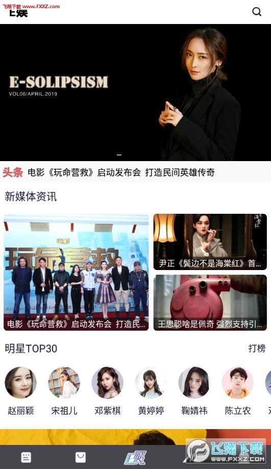 E娱app安卓版
