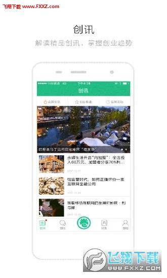 创业天下app手机版