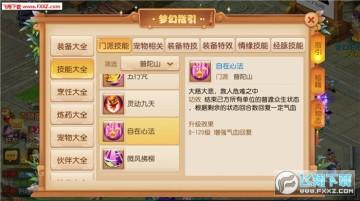 梦幻西游4月全新门派改版内容一览