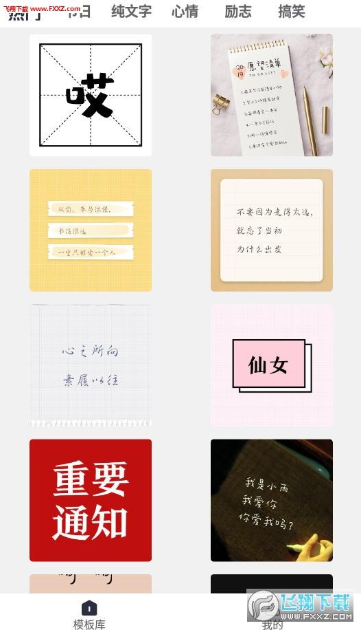 文字控app安卓版