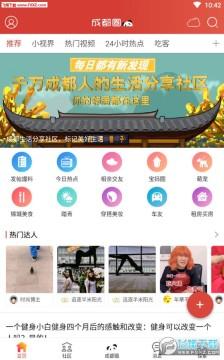 天府市民通app