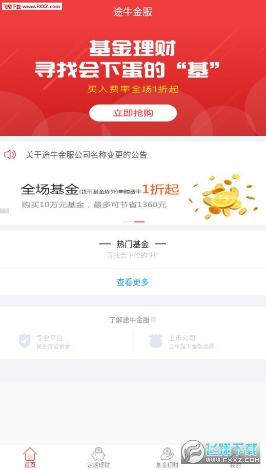 途牛金服app官方版