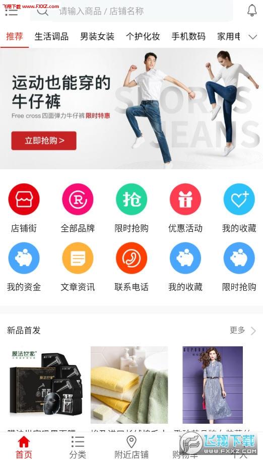 多商户app官方版