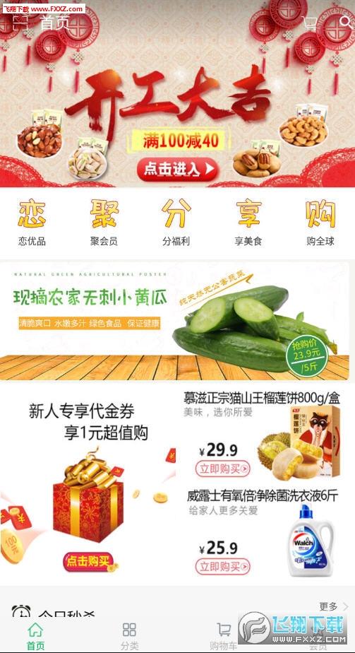 恋聚app安卓版