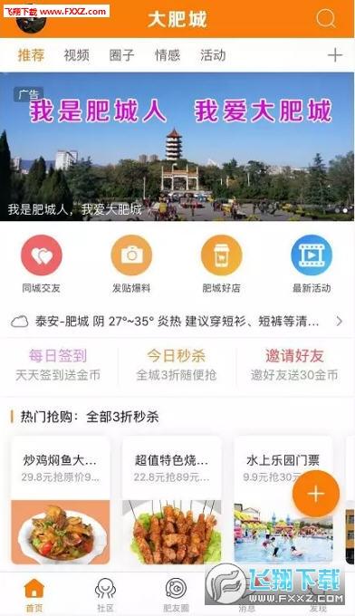 大肥城app安卓版