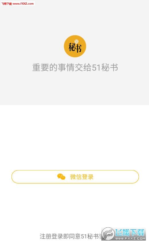 51秘书app官方版